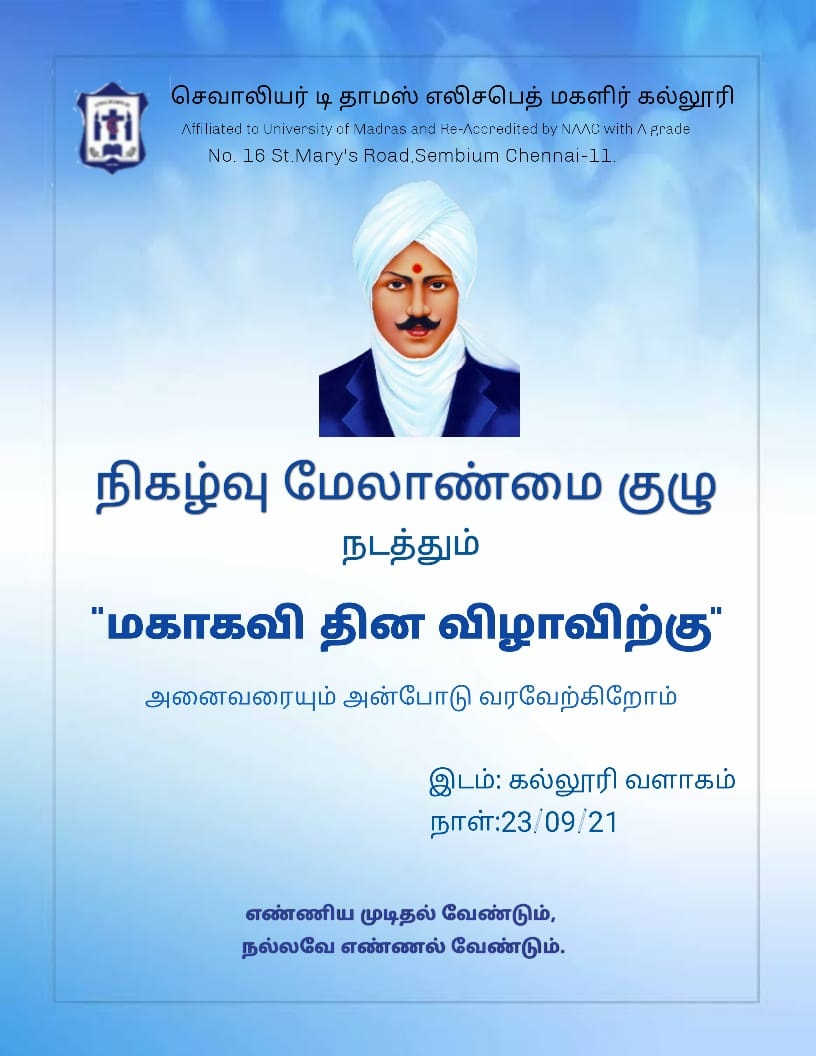 Mahakavi Day at CTTE Arts and Science College for Women